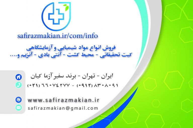 فروش مواد آزمایشگاهی | فروش مواد آزمایشگاهی در تهران | قیمت مواد آزمایشگاهی