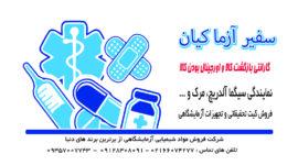 نمایندگی سیگما آلدریچ | نمایندگی شرکت sigma aldrich در ایران | فروش مواد شیمیایی آزمایشگاهی سیگما الدریچ