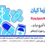 نمایندگی مرک آلمان | نمایندگی شرکت merck آلمان در ایران | فروش مواد شیمیایی آزمایشگاهی مرک آلمان